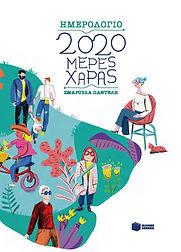 2020_meres_xaras.jpg