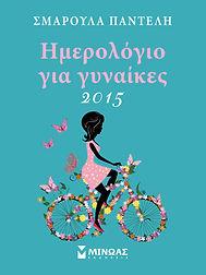 2015_women.jpg