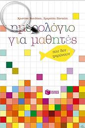 den_psarwne_calendar.jpg