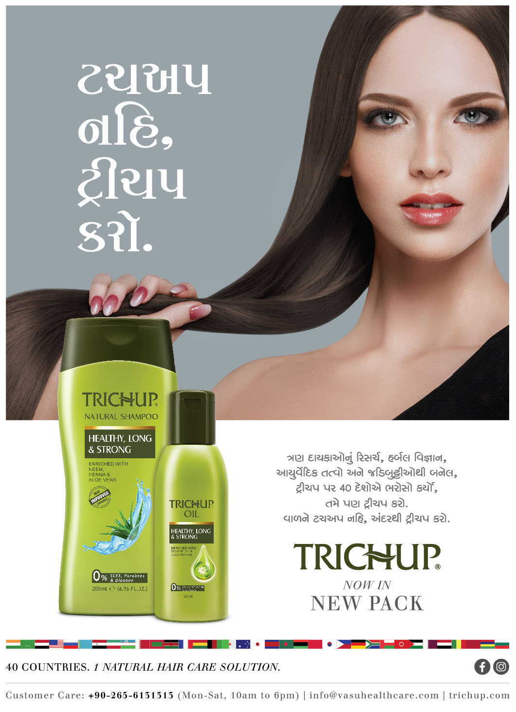 TRICHUP_01