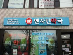 Benjamin Pharmacy - Channel Letters