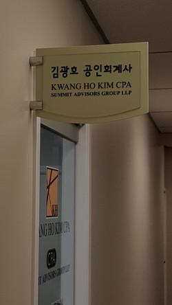Kim Kwang Ho CPA - Office Sign