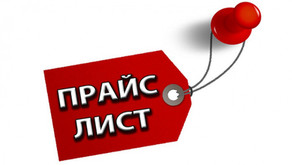 Обновление прайс-листа от 30.09.21.