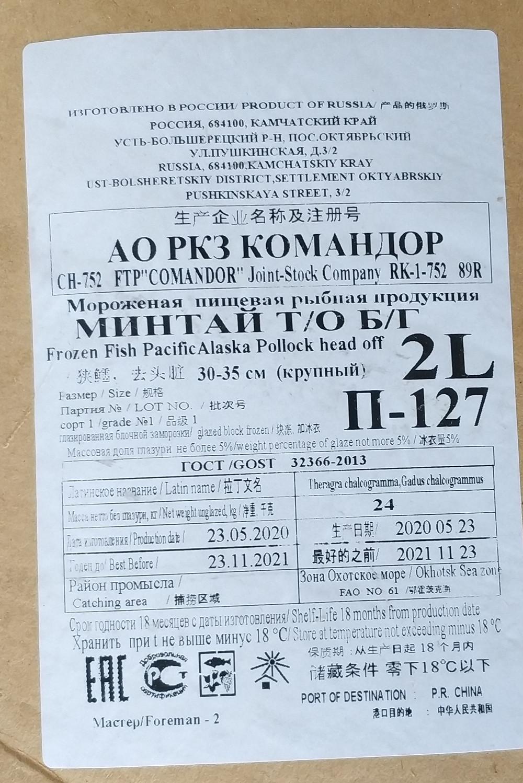 Минтай с/м б/г 2L (30-35) 1/24
