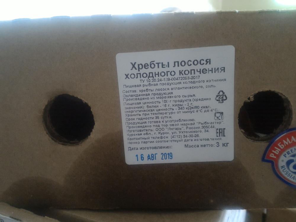 """Хребты лосося х/к """"ЭЛИТ"""" 1/3"""