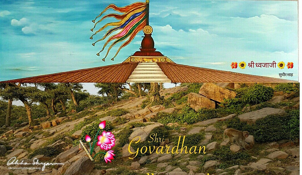 Shreeji Dhwajaji will fly on Girirajji very soon