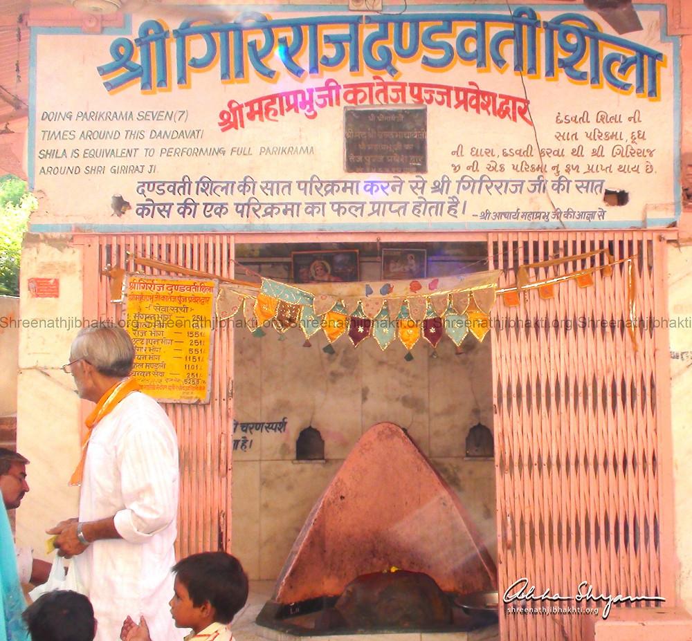 Dandvati Shila today