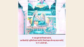 Shree Radha Shree Madhav