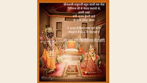 ShreeNathji moves to Mevar to fulfill comittment made to Rani Ajab Kunwari