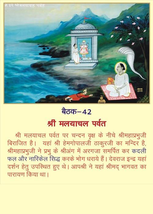 Baithakji at Malyachal Parvat