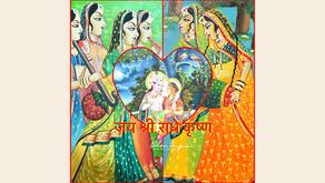 Radha Ashtmi राधाष्टमी
