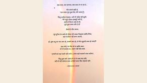 Kya Kamaya, Kya Paya - a poem