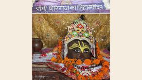 जिव्हा मंदिर, राधा-श्याम कुंड पर: Jihva (Shri Giriraj tongue) mandir at Radha-Shyam Kund