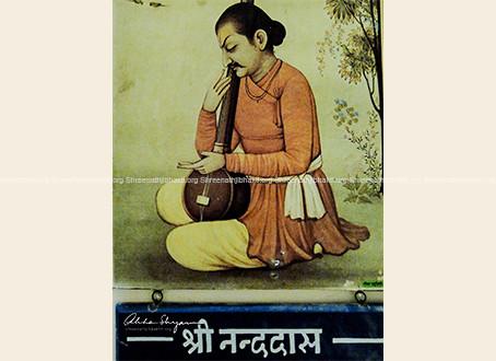 Shri Nand Das