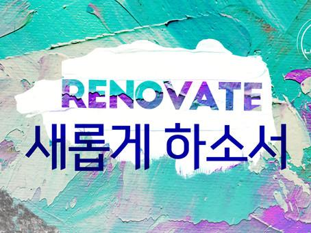 [Lyric Video] 새롭게 하소서 Renovate