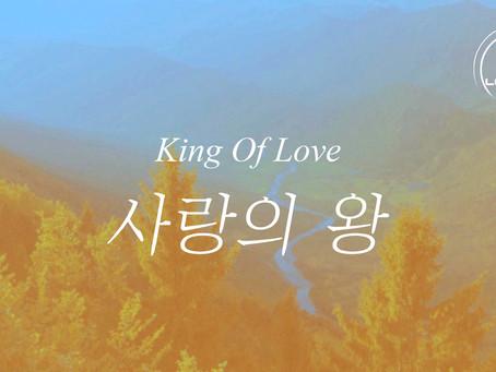 [Lyric Video] 사랑의 왕 The King Of Love