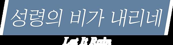 성령의 비가_box.png