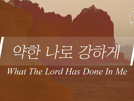 [Lyric Video] 약한 나로 강하게 What The Lord Has Done In Me