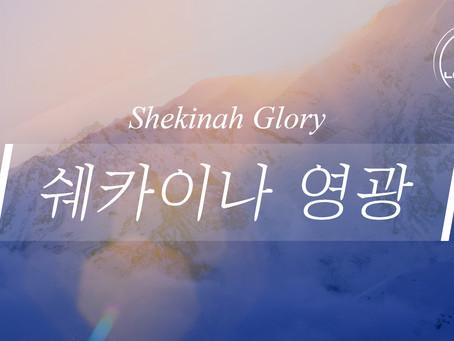 [Lyric Video] 쉐카이나 영광 Shekinah Glory