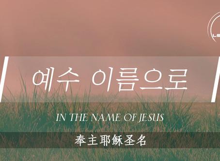 [Lyric Video] 예수 이름으로 In The Name Of Jesus