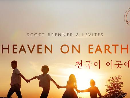 [Music Video] 천국이 이곳에 Heaven on Earth