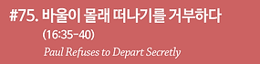 Acts_Section6_0014_75.png