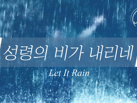 [Lyric Video]성령의 비가 내리네 Let It Rain