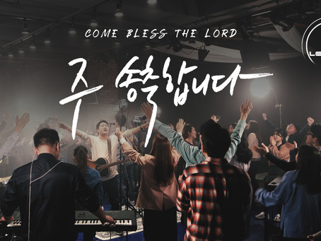 [Music Video] 주 송축합니다 Come Bless the Lord