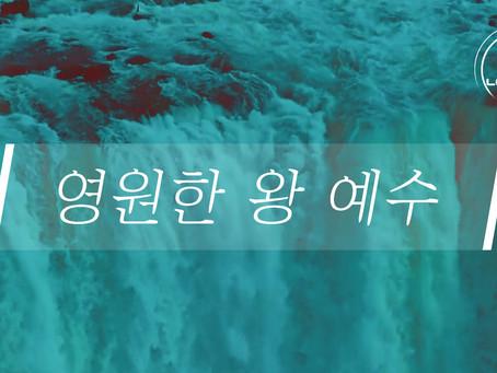 [Lyric Video] 영원한 왕 예수
