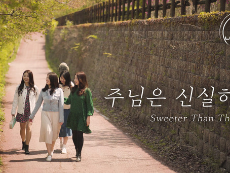 [Music Video] 주님은 신실하고 Sweeter Than The Air