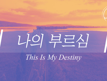 [Lyric Video]나의 부르심 This Is My Destiny