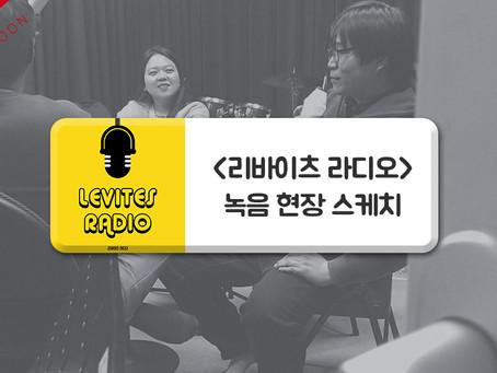 <리바이츠 라디오> 녹음 현장 스케치 <LEVITES RADIO> Recording Studio Sketch