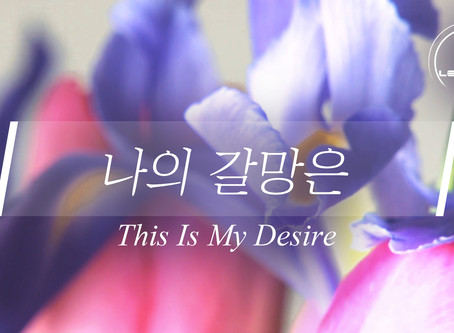 [Lyric Video] 나의 갈망은 This Is My Desire