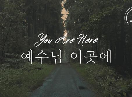 [Lyric Video] 예수님 이곳에 You Are Here