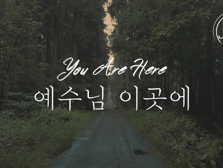 [Lyric Video] 예수님 이곳에 You Are Here