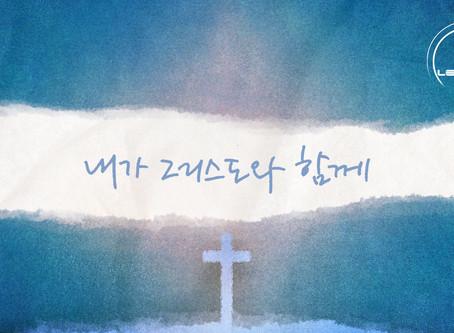 [Lyric Video] 내가 그리스도와 함께