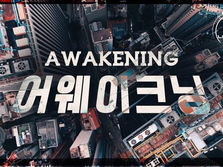 [Lyric Video] 어웨이크닝 Awakening