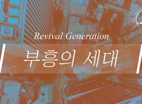 [Lyric Video] 부흥의 세대 Revival Generation