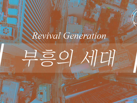[Lyric Video] 부흥의 세대 Revival Generation