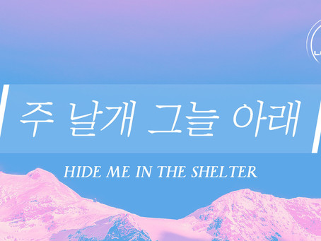 [Lyric Video] 주날개 그늘 아래 Hide Me In The Shelter