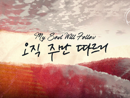 [Lyric Video] 오직 주만 따르리 My Soul Will Follow