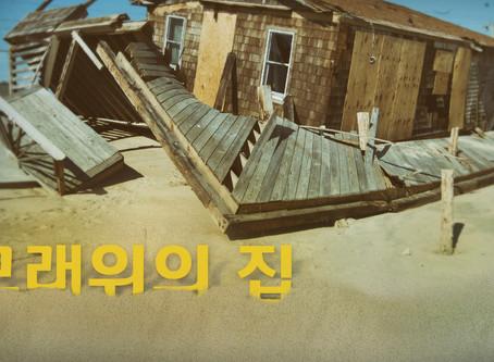 모래 위의 집 A House Built On Sand