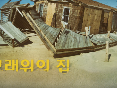 모래 위의 집 A House Built On Sand