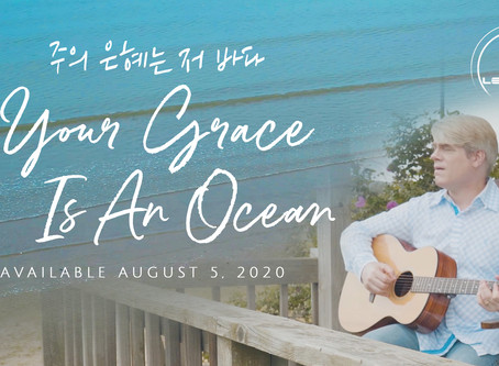 [Music Video] 주의 은혜는 저 바다 Your Grace Is An Ocean