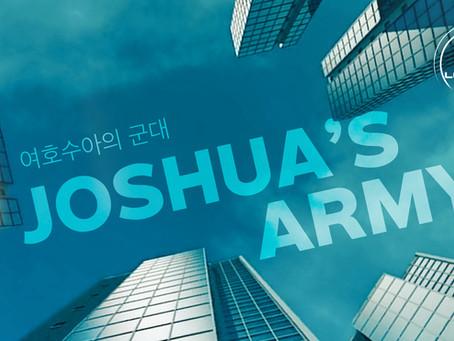 [Lyric Video] 여호수아 군대 Jushua's Army