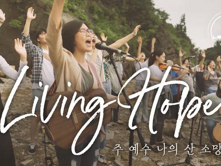 [Music Video] 주 예수 나의 산 소망 Living Hope