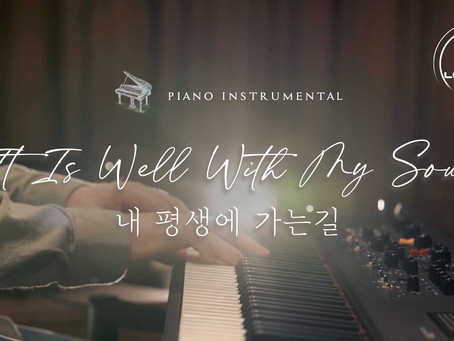 [Music Video] It Is Well With My Soul 내 평생에 가는길