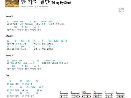 [How To] 한 가지 결단 Acoustic Guitar (G-Key)