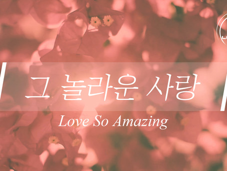 [Lyric Video] Love So Amazing 그 놀라운 사랑