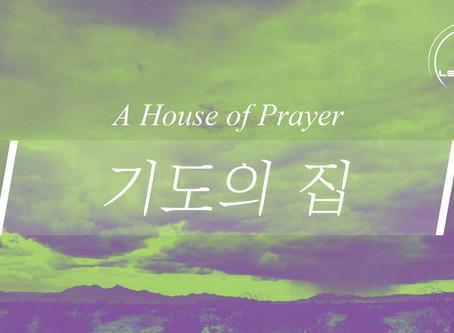 [Lyric Video] 기도의 집 A House Of Prayer